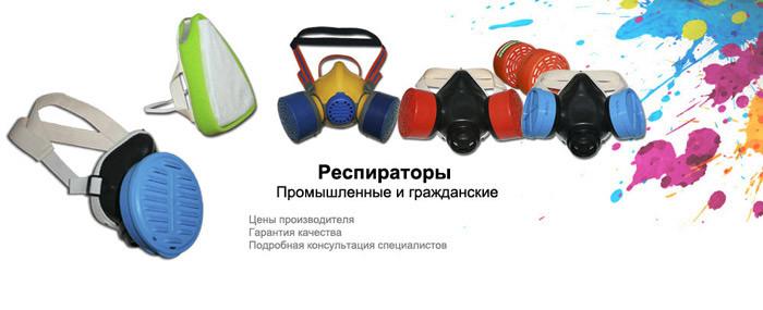 Полумаски со сменными фильтрами